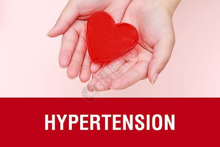 预防高血压图片