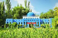 新疆吐鲁番葡萄沟王洛宾纪念馆图片