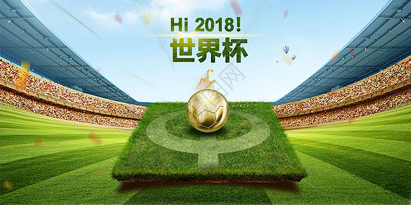 HI 2018世界杯图片