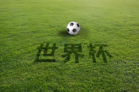 世界杯绿色草坪背景宣传图片