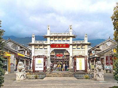 大理古城白族建筑图片
