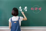 高考倒计时黑板报主题图片