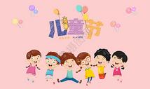 儿童节简笔画图片