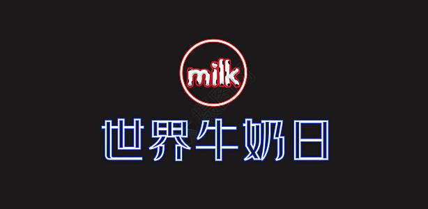 世界牛奶日图片