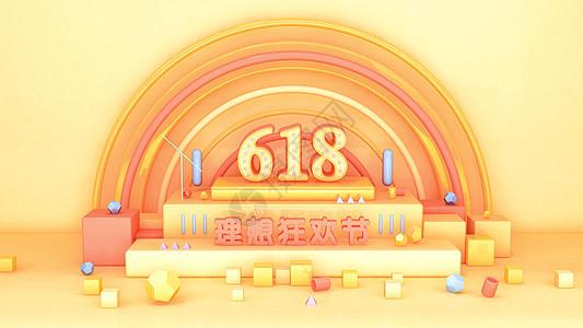618理想狂欢节图片