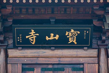 宝山寺图片