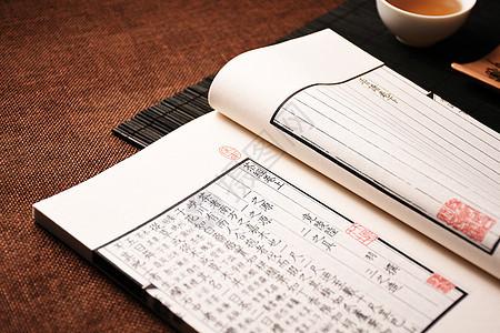 古籍茶书茶经图片