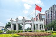 中山大学广州南校区北门牌坊图片