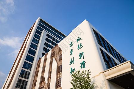 上海视觉艺术学院建筑图片