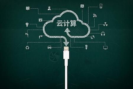 云数据计算下载技术图片
