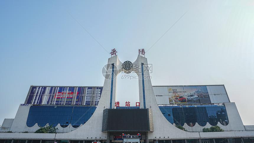 岳阳火车站图片