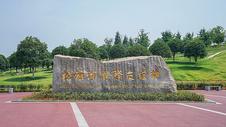湖南松雅湖国际友谊林图片