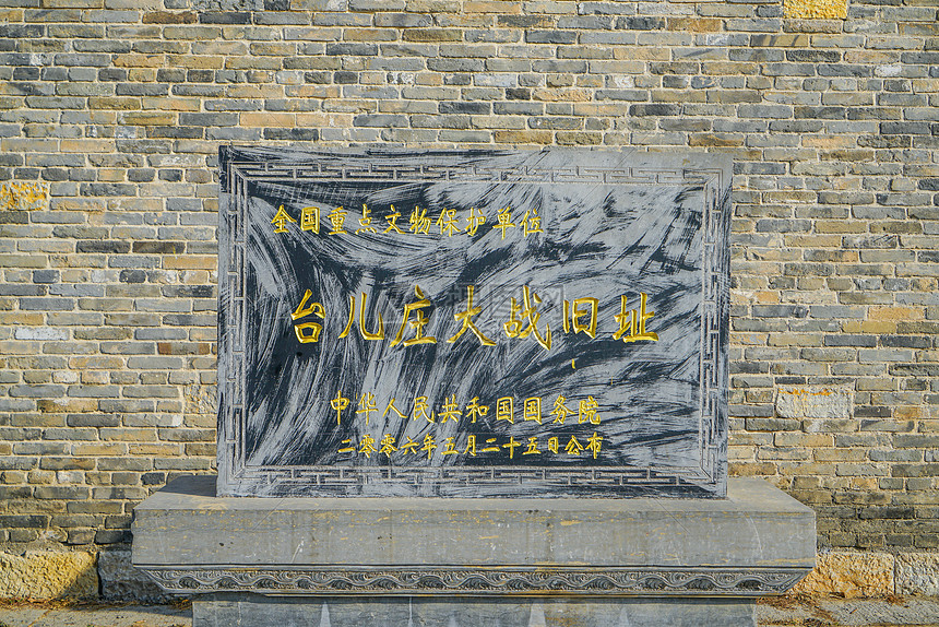 台儿庄古城旧址图片