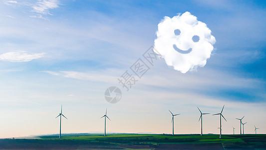 微笑的云图片