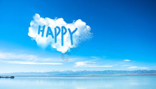 HAPPY云天空背景图片