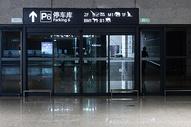 机场指示牌设施图片