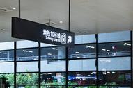 地铁站指示牌设施图片