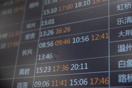 机场班次信息设施图片