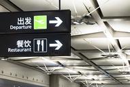 机场指示牌设施500965160图片