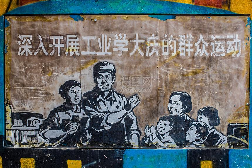老厂房里革命口号图片