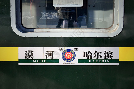 哈尔滨到漠河的绿皮小火车图片