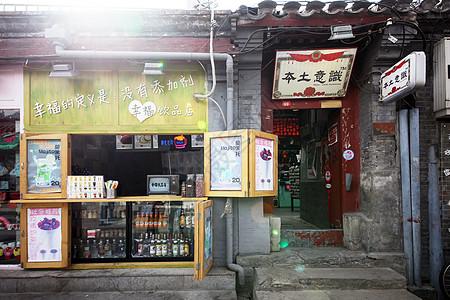 北京五道营胡同小店图片
