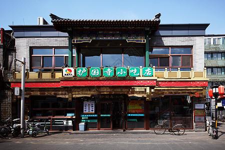 北京护国寺小吃图片