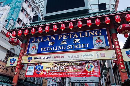 马来西亚吉隆坡茨厂街图片