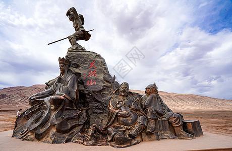 新疆吐鲁番火焰山景区孙悟空雕像图片