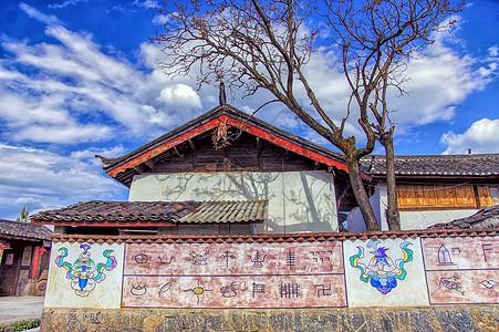 丽江古城东巴象形文字图片