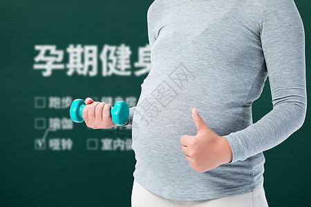 孕期健身图片