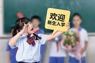 欢迎新生入学图片