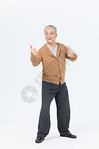 老年男性夸赞形象图片