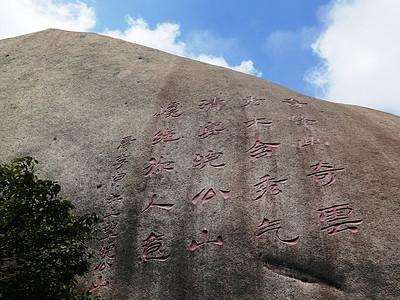 天柱山上的李白题诗崖刻图片
