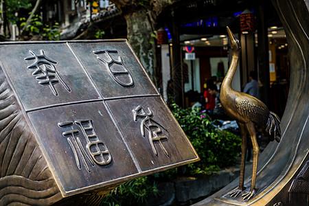 都江堰杨柳河艺术鹤图片