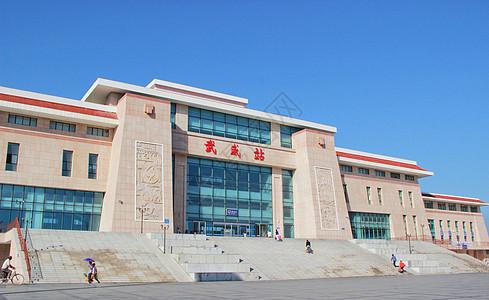 甘肃武威市火车站图片