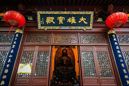 杭州灵隐寺大雄宝殿图片