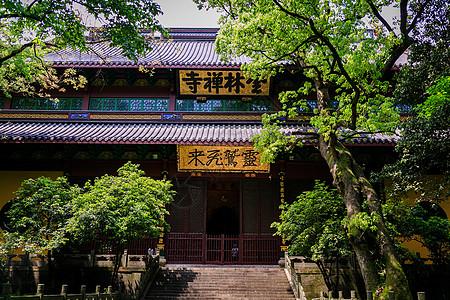 杭州灵隐寺云林禅寺图片