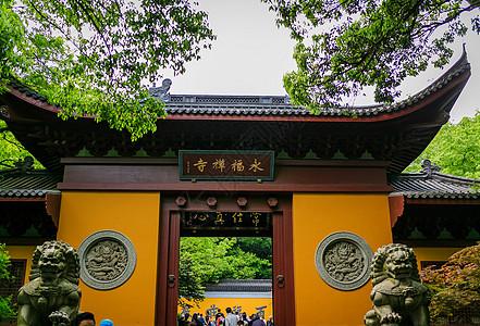 杭州灵隐寺水福禅寺图片