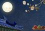 中秋团圆赏月图片