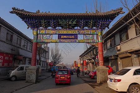 河北蔚县古城古玩街图片