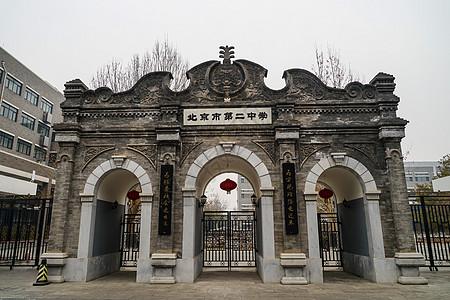 北京市第二中学图片