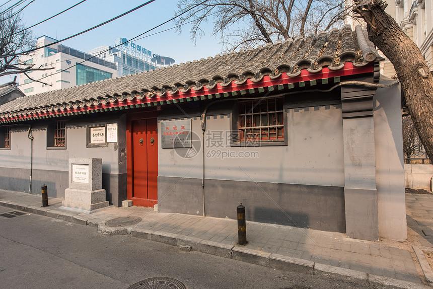 北京蔡元培故居图片