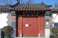 北京梅兰芳故居图片