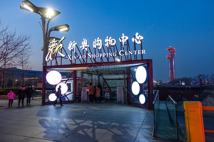 奥林匹克公园新奥购物中心图片