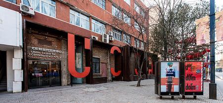 北京798艺术中心尤伦斯当代艺术中心图片
