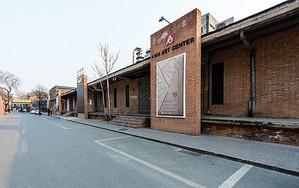 北京798艺术中心亚洲艺术中心图片