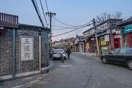 北京八大胡同五道街图片