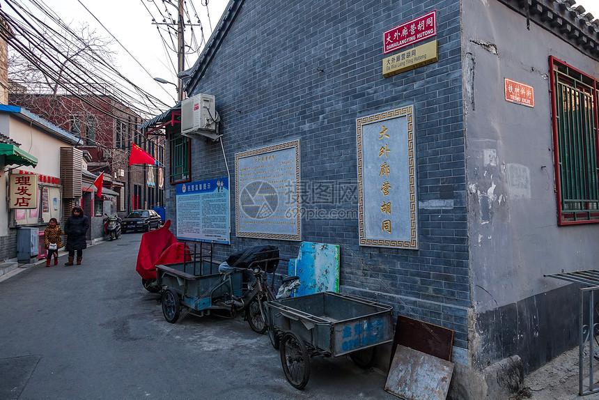 北京八大胡同大外廊营胡同图片