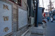 北京八大胡同陕西巷图片